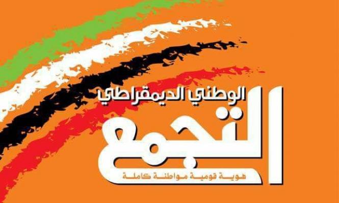 التجمع: ملاحقة الشيخ صلاح استمرار لمحاولات تجريم العمل السياسي
