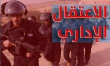 الاعتقالات الإدارية... إجراءات تعسفية ضد الشبان العرب