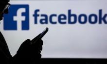 """""""فيسبوك"""" يحذف صفحات للمتطرفين الأميركيين"""