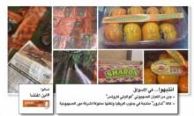 الأردن: دعوات للمقاطعة ونبذ الخضار والفواكه الإسرائيلية من الأسواق