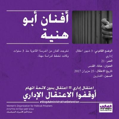 حملة نسوية لإطلاق سراح المعتقلات الإداريات
