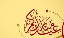 عيد الأضحى الجمعة الأول من أيلول