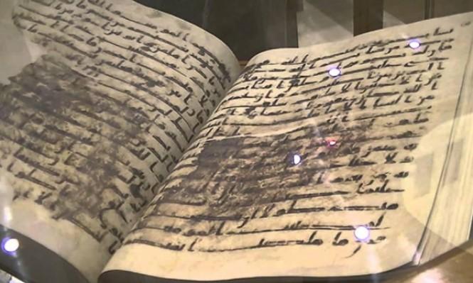 """ترميم """"مصحف عثمان"""" الأقدم في التاريخ"""