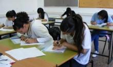 التعليم العربي: 4 مدارس فقط تسجل نسبة 100% بالبجروت