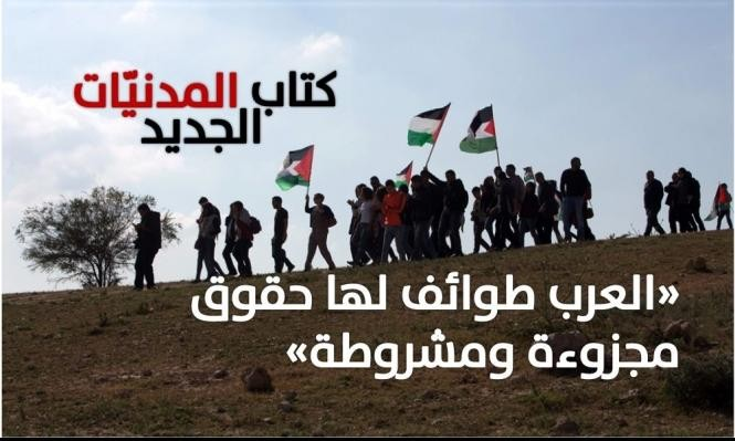 رفض ترجمة كتاب المدنيات: يتجاهل العرب