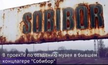 """""""أزمة"""" متحف """"سوبيبور"""" كانت حاضرة في لقاء بوتين ونتنياهو"""