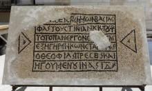 اكتشاف قطعة فسيفساء عمرها 1500 سنة في القدس