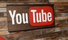 """يوتيوب يحذف قناة """"فلسطين اليوم"""""""