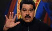 """مادورو يحذر العسكريين من أي """"شرخ"""" تستفيد منه أميركا"""