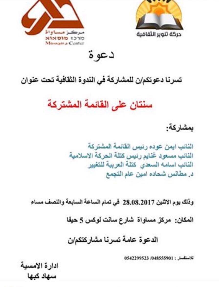 """أزمة التناوب: """"عودة وشحادة وغنايم يمتنعون عن المشاركة في ندوة"""""""