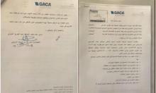 وثيقة مسربة: إقرار سعودي رسمي بالفشل الذريع لمطار جدة