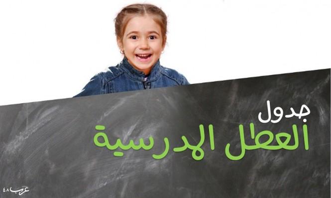 جدول العطل الرسمية للمدارس العربيّة للعام الدراسي المقبل