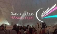 قطر تفتتح رسميا ميناء حمد أحد أكبر موانئ الشرق الأوسط