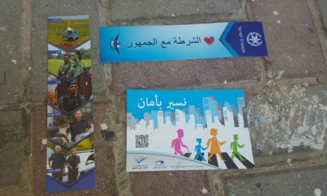 تجمع البعنة: لا لاقتحام الشرطة للمدارس والعقول