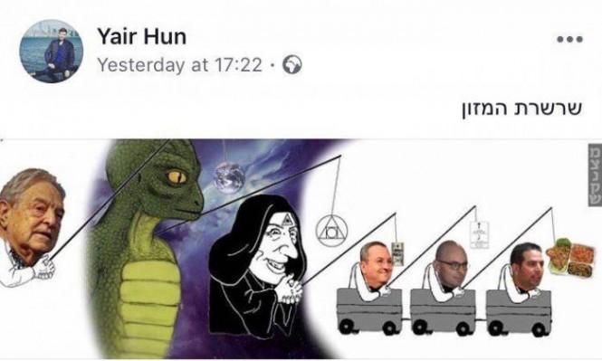 نجل نتنياهو  ينشر كاريكاتيرًا معاديا للسامية