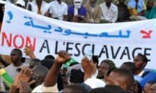 موريتانيا تمنع ناشطين أميركيين مناهضين للعبودية من دخول أراضيها