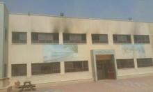 إخلاء مدرسة إثر حريق في قرية عرعرة النقب