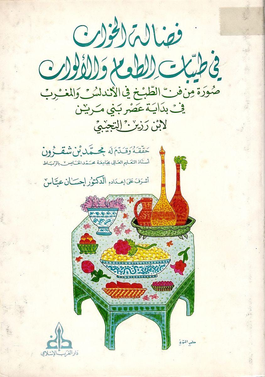 كتاب الطبيخ للبغدادي