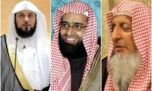 حراك 15 سبتمبر بالسعودية: دعاة على خط التحريض الرسمي
