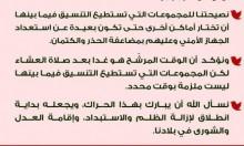 """السعودية: ترقب لانطلاق """"حراك 15 سبتمبر"""" بعد صلاة العشاء"""