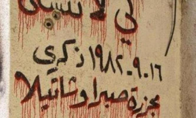 الفلسطينيون يحيون الذكرى الـ35 لمجزرة صبرا وشاتيلا