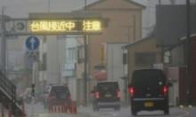 إعصار شديد يعطل حركة الطائرات والقطارات في اليابان