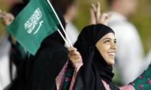 السعودية تسمح للمرة الأولى بمشاركة النساء حفلا فنيا