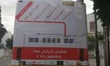 """""""ما يركبش معانا"""": حملة تونسية لمكافحة التحرش بالمواصلات العامة"""
