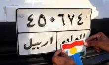استفتاء أكراد العراق: تركيا تمنع السفر وأميركا تحذر رعاياها