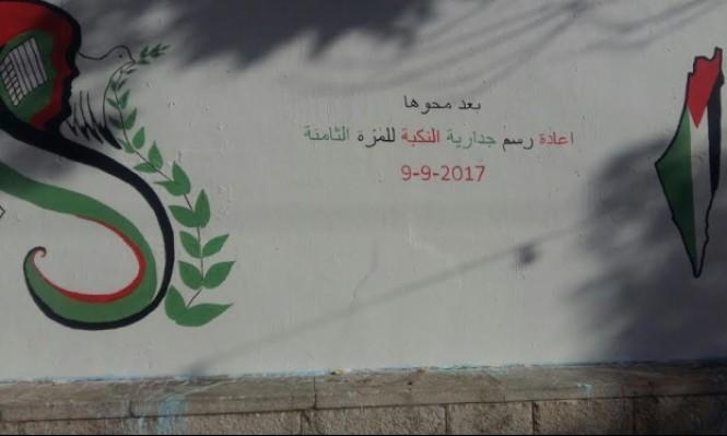 الناصرة: اتهام البلدية بمحو جدارية النكبة تملقا للحكومة