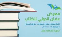 350 دار نشر في معرض عمان الدولي للكتاب