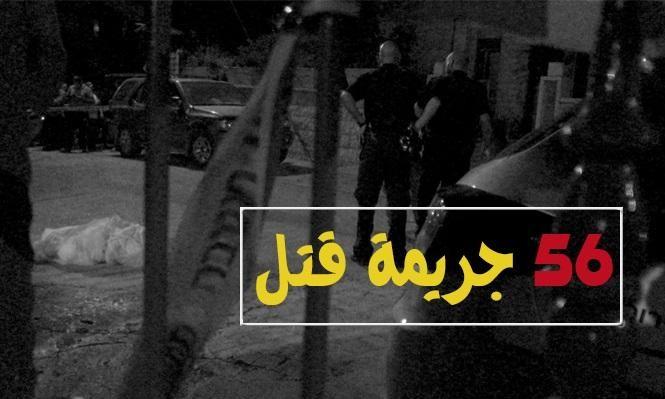 جرائم القتل: 56 ضحية بالبلدات العربية منذ مطلع العام 2017