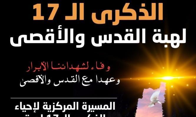 اليوم الأحد: إحياء الذكرى الـ17 لهبة القدس والأقصى