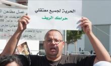 """المغرب: مطالبات لإطلاق سراح ناشطين في """"حراك الريف"""""""