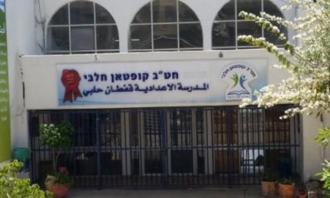 دالية الكرمل: إضراب ومعاقبة طالب اعتدى على معلمة