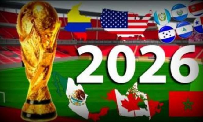 ملف مشترك بين 3 دول لاستضافة مونديال 2026