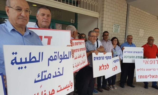 تظاهرة احتجاجية ضد الاعتداء على طبيب من سخنين
