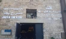 """ريغيف تواصل ملاحقة مسرح يافا بـ""""قانون النكبة"""""""