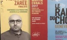 مصري ممنوع من السفر يحصد جائزة بمجال حقوق الإنسان