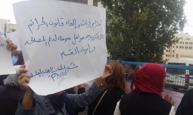أمن السلطة يمنع مظاهرة ضد قانون الجرائم الإلكترونية