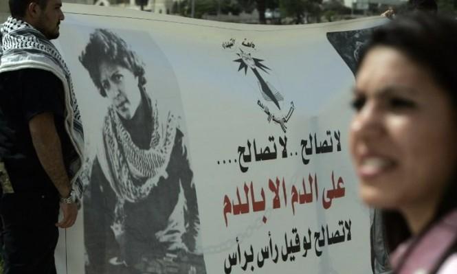 """بلجيكا توقف دعم مدرستين فلسطينيتين بسبب """"دلال المغربي"""""""
