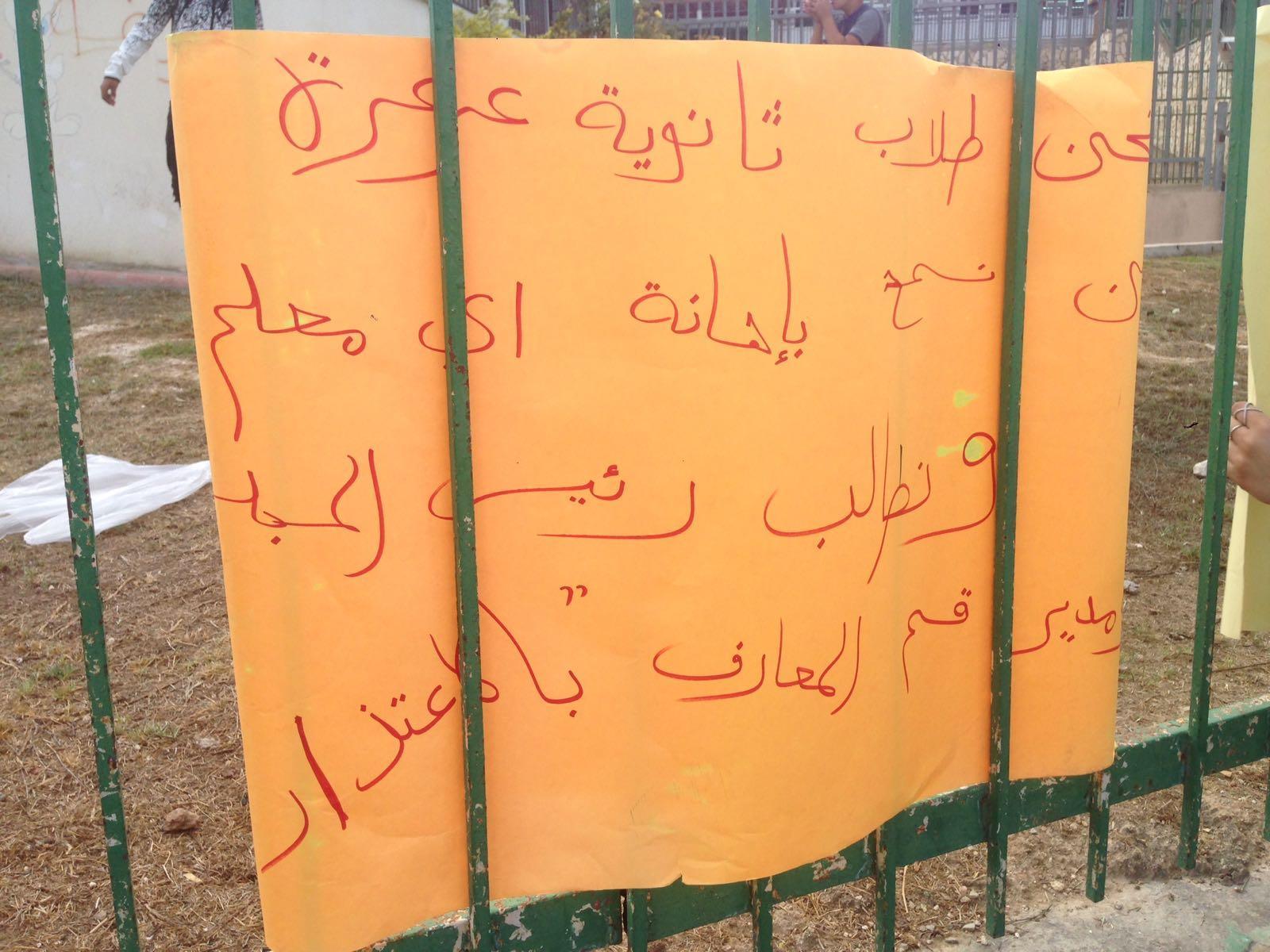 عرعرة: طلاب من الثانوية يحتجون لعدم وجود تخصص دراسي