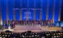 دعوات في إسرائيل للإنسحاب من اليونيسكو