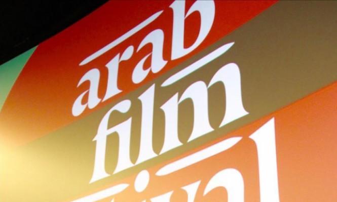 انطلاق الدورة الـ13 لمهرجان الفيلم العربي بروتردام