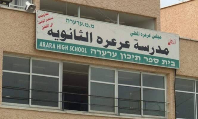 عرعرة: إنهاء الإضراب في المدرسة الثانوية