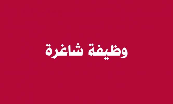 وظيفة شاغرة: منسق/ة تدخلات ومشاريع في مؤسسة عبد المحسن القطان