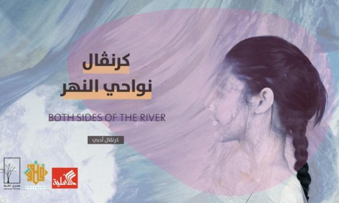 كرنفال نواحي النهر للأدب يستضيف 28 كاتبًا وكاتبة