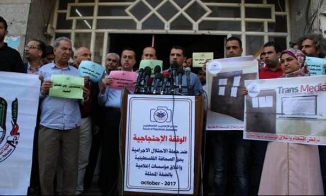 غزة: وقفة احتجاجية ضد انتهاكات الاحتلال لوسائل الإعلام والصحافيين