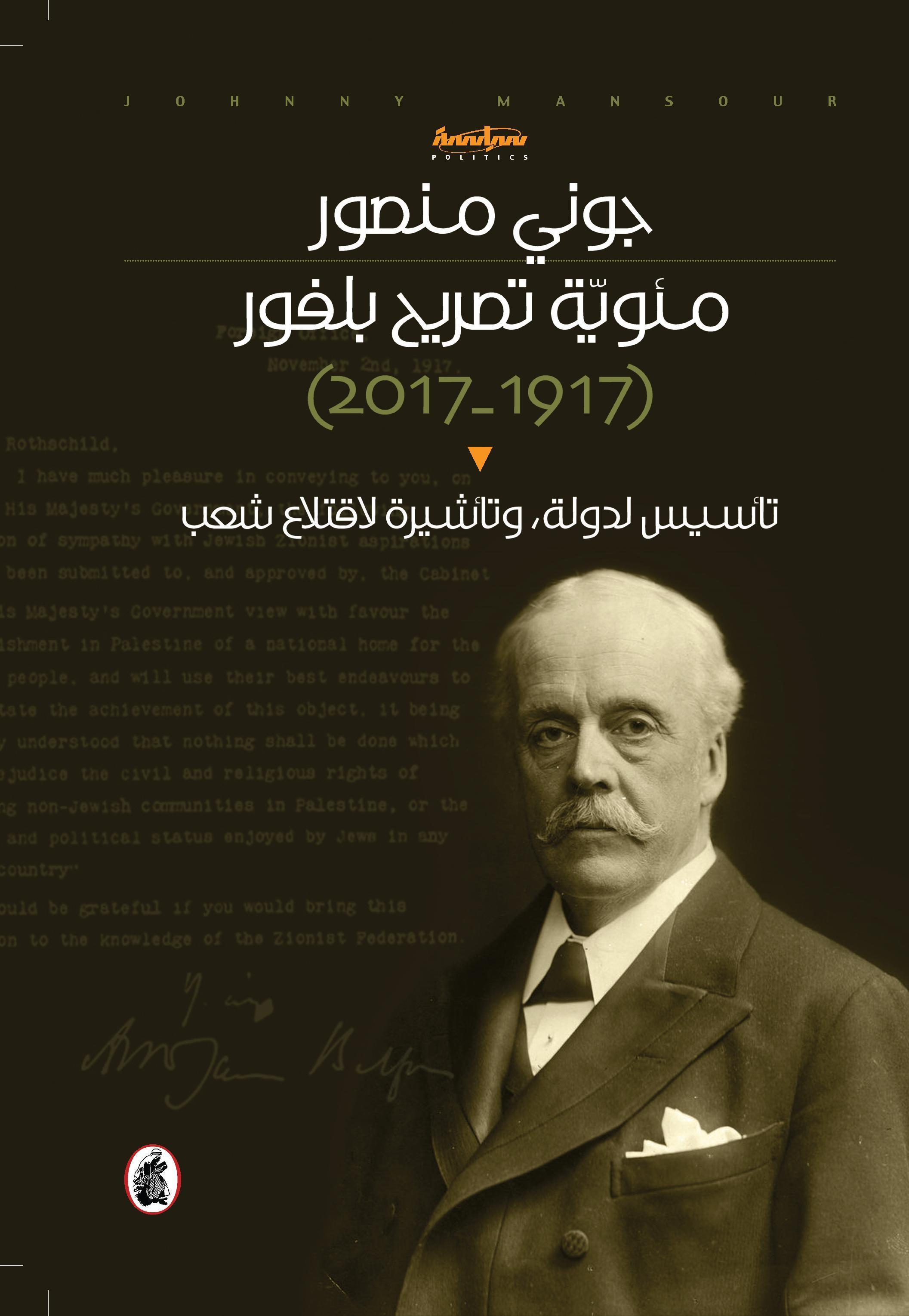 """""""مئوية تصريح بلفور"""" كتاب جديد لجوني منصور"""