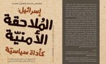 """""""إسرائيل: المُلاحقة الأمنية كأداة سياسية""""- كتاب جديد لشحادة وشلحت"""